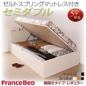 お客様組立 国産跳ね上げ収納ベッド Freeda フリーダ ゼルトスプリングマットレス付き 横開き セミダブル 深さレギュラー日本製ベッド 国産ベッド 日本製 フランスベッドマットレス 国産マットレス 日本製マットレス