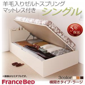 お客様組立 国産跳ね上げ収納ベッド Freeda フリーダ 羊毛入りゼルトスプリングマットレス付き 横開き シングル 深さラージ日本製ベッド 国産ベッド 日本製 フランスベッドマットレス 国産マットレス 日本製マットレス