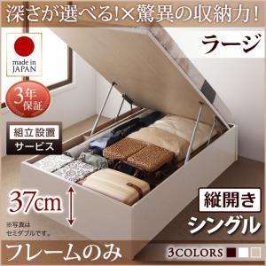 組立設置付 国産跳ね上げ収納ベッド Regless リグレス ベッドフレームのみ 縦開き シングル 深さラージ日本製ベッド 国産ベッド 日本製