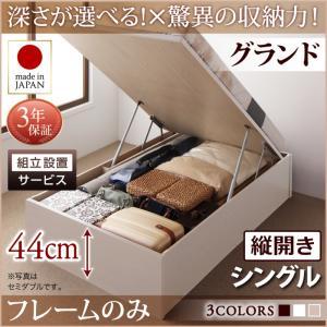 組立設置付 国産跳ね上げ収納ベッド Regless リグレス ベッドフレームのみ 縦開き シングル 深さグランド日本製ベッド 国産ベッド 日本製