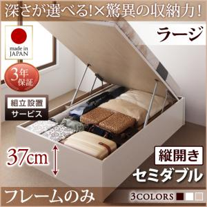 組立設置付 国産跳ね上げ収納ベッド Regless リグレス ベッドフレームのみ 縦開き セミダブル 深さラージ日本製ベッド 国産ベッド 日本製 マットレス別売り マットレス無 マットレス別 ベットフレーム単品 収納ベッド