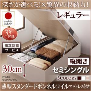 組立設置付 国産跳ね上げ収納ベッド Regless リグレス 薄型スタンダードボンネルコイルマットレス付き 縦開き セミシングル 深さレギュラー日本製ベッド 国産ベッド 日本製