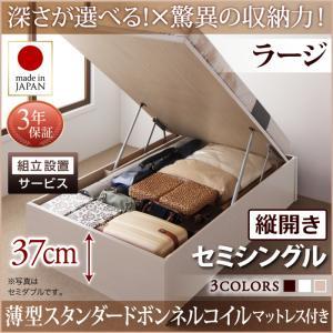 組立設置付 国産跳ね上げ収納ベッド Regless リグレス 薄型スタンダードボンネルコイルマットレス付き 縦開き セミシングル 深さラージ日本製ベッド 国産ベッド 日本製