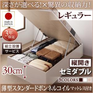 組立設置付 国産跳ね上げ収納ベッド Regless リグレス 薄型スタンダードボンネルコイルマットレス付き 縦開き セミダブル 深さレギュラー日本製ベッド 国産ベッド 日本製 セミダブルベッド セミダブル マットレスセミダブル