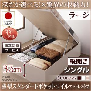 組立設置付 国産跳ね上げ収納ベッド Regless リグレス 薄型スタンダードポケットコイルマットレス付き 縦開き シングル 深さラージ日本製ベッド 国産ベッド 日本製 シングルベッド シングル マットレスシングル マットレス付 マットレスセット