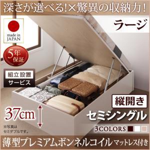 組立設置付 国産跳ね上げ収納ベッド Regless リグレス 薄型プレミアムボンネルコイルマットレス付き 縦開き セミシングル 深さラージ日本製ベッド 国産ベッド 日本製
