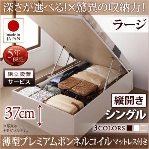 組立設置付 国産跳ね上げ収納ベッド Regless リグレス 薄型プレミアムボンネルコイルマットレス付き 縦開き シングル 深さラージ日本製ベッド 国産ベッド 日本製 シングルベッド シングル マットレスシングル マットレス付 マットレスセット