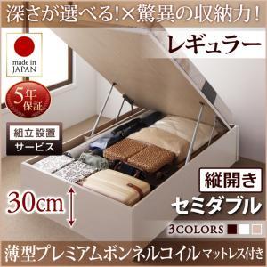 組立設置付 国産跳ね上げ収納ベッド Regless リグレス 薄型プレミアムボンネルコイルマットレス付き 縦開き セミダブル 深さレギュラー日本製ベッド 国産ベッド 日本製 セミダブルベッド セミダブル マットレスセミダブル