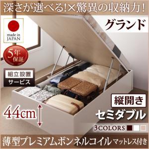組立設置付 国産跳ね上げ収納ベッド Regless リグレス 薄型プレミアムボンネルコイルマットレス付き 縦開き セミダブル 深さグランド日本製ベッド 国産ベッド 日本製