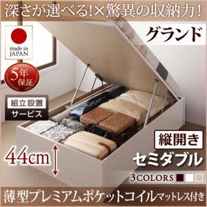 組立設置付 国産跳ね上げ収納ベッド Regless リグレス 薄型プレミアムポケットコイルマットレス付き 縦開き セミダブル 深さグランド日本製ベッド 国産ベッド 日本製