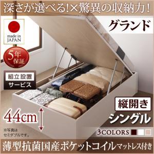 組立設置付 国産跳ね上げ収納ベッド Regless リグレス 薄型抗菌国産ポケットコイルマットレス付き 縦開き シングル 深さグランド日本製ベッド 国産ベッド 日本製 マットレス 日本製マットレス 国産マットレス