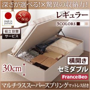 組立設置付 国産跳ね上げ収納ベッド Regless リグレス マルチラススーパースプリングマットレス付き 横開き セミダブル 深さレギュラー日本製ベッド 国産ベッド 日本製 フランスベッドマットレス 国産マットレス 日本製マットレス