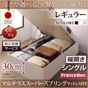 組立設置付 国産跳ね上げ収納ベッド Regless リグレス マルチラススーパースプリングマットレス付き 縦開き シングル 深さレギュラー日本製ベッド 国産ベッド 日本製 フランスベッドマットレス 国産マットレス 日本製マットレス