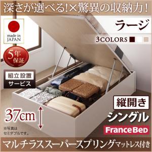 組立設置付 国産跳ね上げ収納ベッド Regless リグレス マルチラススーパースプリングマットレス付き 縦開き シングル 深さラージ日本製ベッド 国産ベッド 日本製 フランスベッドマットレス 国産マットレス 日本製マットレス