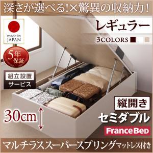 組立設置付 国産跳ね上げ収納ベッド Regless リグレス マルチラススーパースプリングマットレス付き 縦開き セミダブル 深さレギュラー日本製ベッド 国産ベッド 日本製 フランスベッドマットレス 国産マットレス 日本製マットレス