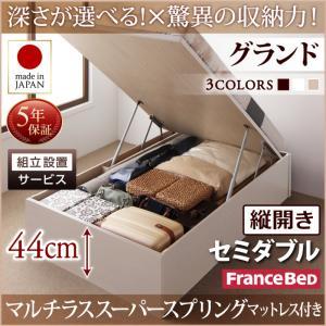 組立設置付 国産跳ね上げ収納ベッド Regless リグレス マルチラススーパースプリングマットレス付き 縦開き セミダブル 深さグランド日本製ベッド 国産ベッド 日本製 フランスベッドマットレス 国産マットレス 日本製マットレス