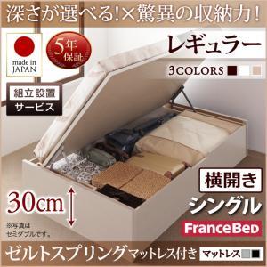 組立設置付 国産跳ね上げ収納ベッド Regless リグレス ゼルトスプリングマットレス付き 横開き シングル 深さレギュラー日本製ベッド 国産ベッド 日本製 フランスベッドマットレス 国産マットレス 日本製マットレス