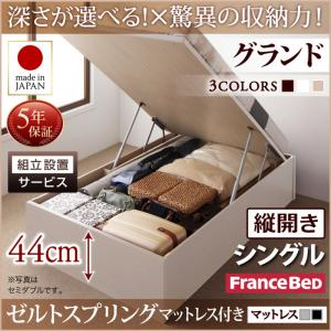 組立設置付 国産跳ね上げ収納ベッド Regless リグレス ゼルトスプリングマットレス付き 縦開き シングル 深さグランド日本製ベッド 国産ベッド 日本製 フランスベッドマットレス 国産マットレス 日本製マットレス