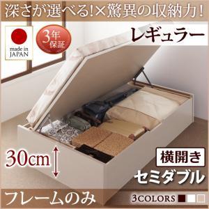 お客様組立 国産跳ね上げ収納ベッド Regless リグレス ベッドフレームのみ 横開き セミダブル 深さレギュラー日本製ベッド 国産ベッド 日本製