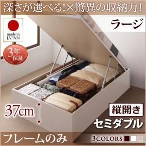 お客様組立 国産跳ね上げ収納ベッド Regless リグレス ベッドフレームのみ 縦開き セミダブル 深さラージ日本製ベッド 国産ベッド 日本製
