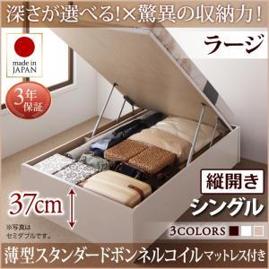 お客様組立 国産跳ね上げ収納ベッド Regless リグレス 薄型スタンダードボンネルコイルマットレス付き 縦開き シングル 深さラージ日本製ベッド 国産ベッド 日本製 シングルベッド シングル マットレスシングル マットレス付 マットレスセット