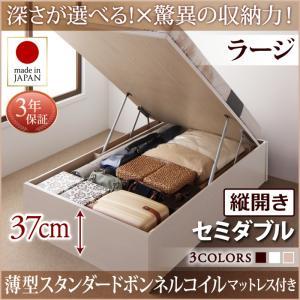 お客様組立 国産跳ね上げ収納ベッド Regless リグレス 薄型スタンダードボンネルコイルマットレス付き 縦開き セミダブル 深さラージ日本製ベッド 国産ベッド 日本製