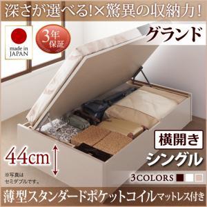 お客様組立 国産跳ね上げ収納ベッド Regless リグレス 薄型スタンダードポケットコイルマットレス付き 横開き シングル 深さグランド日本製ベッド 国産ベッド 日本製