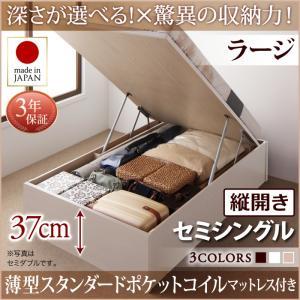 お客様組立 国産跳ね上げ収納ベッド Regless リグレス 薄型スタンダードポケットコイルマットレス付き 縦開き セミシングル 深さラージ日本製ベッド 国産ベッド 日本製