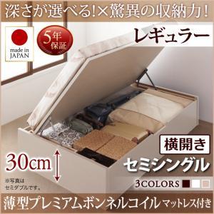 お客様組立 国産跳ね上げ収納ベッド Regless リグレス 薄型プレミアムボンネルコイルマットレス付き 横開き セミシングル 深さレギュラー日本製ベッド 国産ベッド 日本製