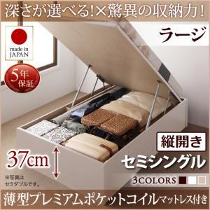 お客様組立 国産跳ね上げ収納ベッド Regless リグレス 薄型プレミアムポケットコイルマットレス付き 縦開き セミシングル 深さラージ日本製ベッド 国産ベッド 日本製