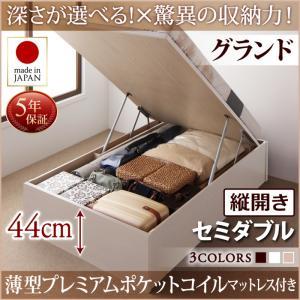 お客様組立 国産跳ね上げ収納ベッド Regless リグレス 薄型プレミアムポケットコイルマットレス付き 縦開き セミダブル 深さグランド日本製ベッド 国産ベッド 日本製