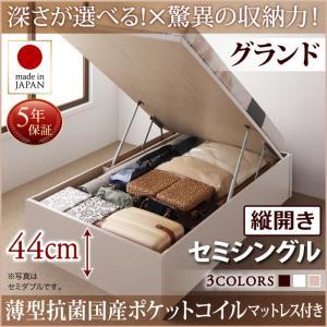 お客様組立 国産跳ね上げ収納ベッド Regless リグレス 薄型抗菌国産ポケットコイルマットレス付き 縦開き セミシングル 深さグランド日本製ベッド 国産ベッド 日本製 マットレス 日本製マットレス 国産マットレス