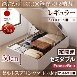 お客様組立 国産跳ね上げ収納ベッド Regless リグレス ゼルトスプリングマットレス付き 縦開き セミダブル 深さレギュラー日本製ベッド 国産ベッド 日本製 フランスベッドマットレス 国産マットレス 日本製マットレス