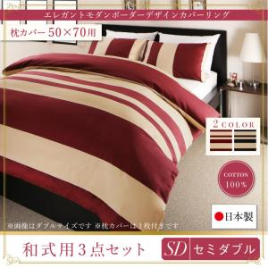 日本製・綿100% エレガントモダンボーダーデザインカバーリング winkle ウィンクル 布団カバーセット 和式用 50×70用 セミダブル3点セットセミダブルベッド用寝具 セミダブルベッドサイズ セミダブルサイズ セミダブル