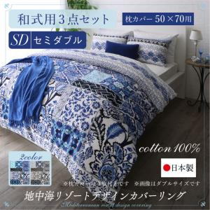 日本製・綿100% 地中海リゾートデザインカバーリング nouvell ヌヴェル 布団カバーセット 和式用 50×70用 セミダブル3点セットセミダブルベッド用寝具 セミダブルベッドサイズ セミダブルサイズ セミダブル