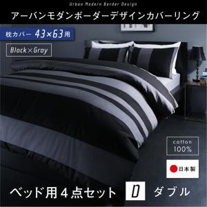日本製・綿100% アーバンモダンボーダーデザインカバーリング tack タック 布団カバーセット ベッド用 43×63用 ダブル4点セットダブルベッド用寝具 ダブルベッドサイズ ダブルサイズ ダブル