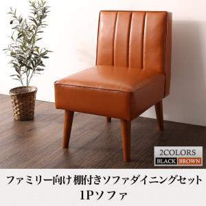 ファミリー向け 棚付き ソファダイニングセット Galdy ガルディ ダイニングソファ 1P一人掛け 椅子 イス・チェア ダイニングチェア 椅子単品 椅子 スツール チェアー チェア 1人掛けソファ 1人掛けソファー 1人掛け