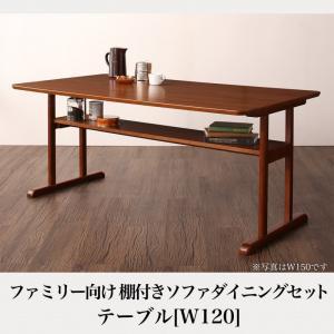 ファミリー向け 棚付き ソファダイニングセット Galdy ガルディ ダイニングテーブル W120テーブルのみ単品販売 テーブル単品 テーブル 食卓 机 食卓テーブル ダイニング ダイニングテーブル