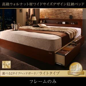 高級ウォルナット材ワイドサイズ収納ベッド Fenrir フェンリル ベッドフレームのみ ライトタイプ キング