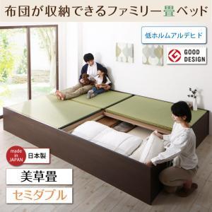 お客様組立 日本製・布団が収納できる大容量収納畳連結ベッド ベッドフレームのみ 美草畳 セミダブル日本製ベッド 国産ベッド 和モダン 畳ベッド 収納畳ベッド 畳 布団 セミダブルベッド セミダブルベット セミダブルサイズ