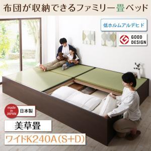 お客様組立 日本製・布団が収納できる大容量収納畳連結ベッド ベッドフレームのみ 美草畳 ワイドK240(S+D)日本製ベッド 国産ベッド 和モダン 畳ベッド 収納畳ベッド 畳 布団