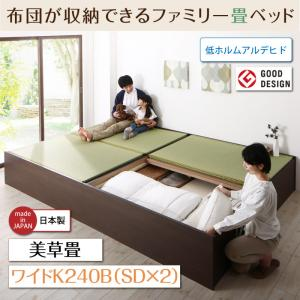 最も優遇 お客様組立 日本製 畳・布団が収納できる大容量収納畳連結ベッド ベッドフレームのみ 美草畳 ワイドK240(SD×2)日本製ベッド 国産ベッド 畳ベッド 和モダン 国産ベッド 畳ベッド 収納畳ベッド 畳 布団, ナグリムラ:74f7f60c --- hortafacil.dominiotemporario.com