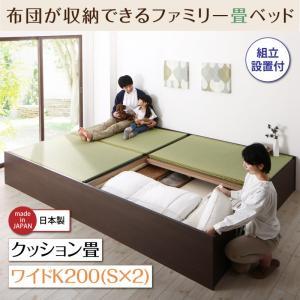 組立設置付 日本製・布団が収納できる大容量収納畳連結ベッド ベッドフレームのみ クッション畳 ワイドK200