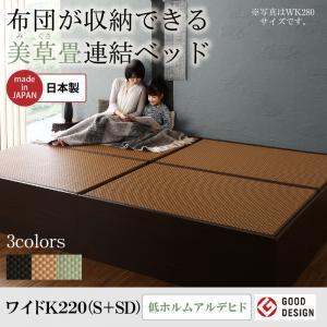 お客様組立 布団が収納できる・美草・小上がり畳連結ベッド ベッドフレームのみ ワイドK220日本製ベッド 国産ベッド 和モダン 畳ベッド 収納畳ベッド 畳 布団
