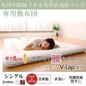 布団が収納できる・美草・小上がり畳連結ベッド 専用別売品(敷布団) シングル敷き布団のみ販売 ※ベッドは含まれておりません。ベッド別売り
