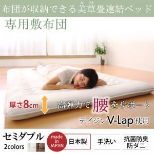 布団が収納できる・美草・小上がり畳連結ベッド 専用別売品(敷布団) セミダブル敷き布団のみ販売 ※ベッドは含まれておりません。ベッド別売り