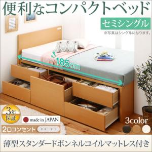 日本製 日本製ベッド 国産ベッド 日本製収納べッド コンセント付き国産コンパクトチェスト収納ベッド Flumen フルーメン 薄型スタンダードボンネルコイルマットレス付き セミシングル ショート丈セミシングルベッド セミシングルベット マットレス有 マットレス