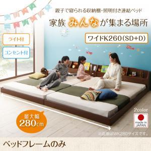 親子で寝られる収納棚・照明付き連結ベッド JointFamily ジョイント・ファミリー ベッドフレームのみ ワイドK260(SD+D) マットレス別売り マットレス無 マットレス別 ベットフレーム単品 収納ベッド