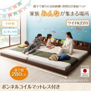 親子で寝られる収納棚・照明付き連結ベッド JointFamily ジョイント・ファミリー ボンネルコイルマットレス付き ワイドK220ベッド幅220 (シングル×セミダブル) マットレス付 連結ベッド 分割ベッド 家族ベッド ファミリーベッド