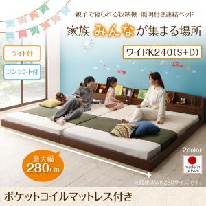 親子で寝られる収納棚・照明付き連結ベッド JointFamily ジョイント・ファミリー ポケットコイルマットレス付き ワイドK240(S+D)